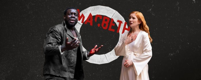 Shakespeare's Globe Macbeth